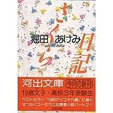 さくら日記 (河出文庫)