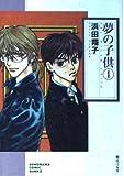 夢の子供 (1) (ソノラマコミック文庫)