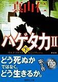 新装版 ハゲタカ2(下) (講談社文庫) 画像