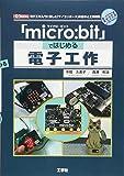 「micro:bit」ではじめる電子工作 (I・O BOOKS)