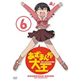 あずまんが大王(6) [DVD]