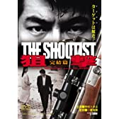 狙撃 完結篇 THE SHOOTIST [DVD]
