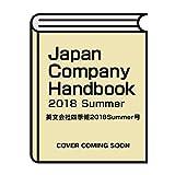 Japan Company Handbook 2018 Summer (英文会社四季報2018Summer号) [雑誌]