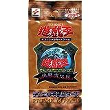 遊戯王カード・プレミアムパック1 ・希少品