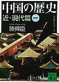 中国の歴史 近・現代篇(一) (講談社文庫)