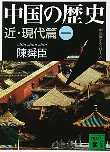 中国の歴史 近・現代篇(一) (講談社文庫)の詳細を見る