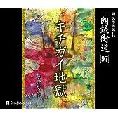 朗読CD 朗読街道(97)キチガイ地獄 夢野久作
