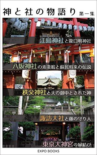 神と社の物語り 第一集 − 江島神社、八坂神社、秩父神社、諏訪大社、東京大神宮