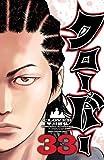 クローバー 33 (少年チャンピオン・コミックス)
