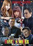 HONEY SCOOPER《EPISODE:04》ASSASSIN MASTER-龍...[DVD]