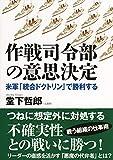 「作戦司令部の意思決定」販売ページヘ