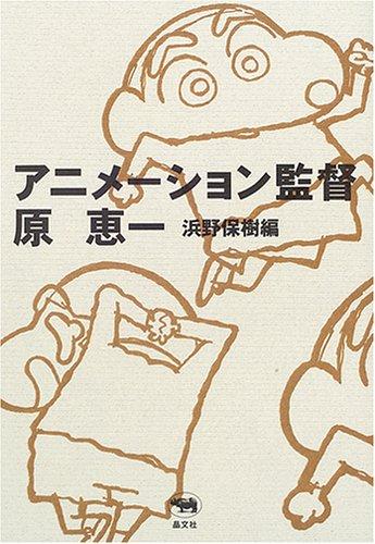 アニメーション監督 原恵一の詳細を見る