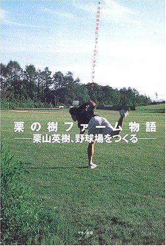 栗の樹ファーム物語―栗山英樹、野球場をつくる