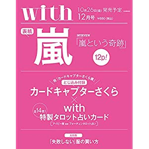 with 2018年12月号【雑誌】