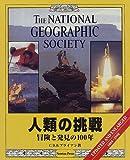 人類の挑戦―冒険と発見の100年 (ナショナル・ジオグラフィック)