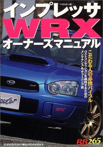 インプレッサWRXオーナーズマニュアル (レッドバッジシリーズ (265))