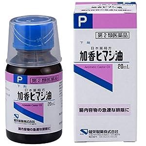 【第2類医薬品】日本薬局方 加香ヒマシ油 20mL