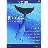 海中遊泳~Into the Sea~ V-music06 [DVD]