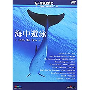 海中遊泳~Into the Sea~ V-music06 [DVD]