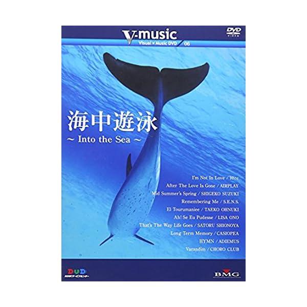 海中遊泳~Into the Sea~ V-mus...の商品画像