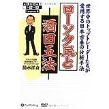 ローソク足と酒田五法 (よくわかる!シリーズLesson)