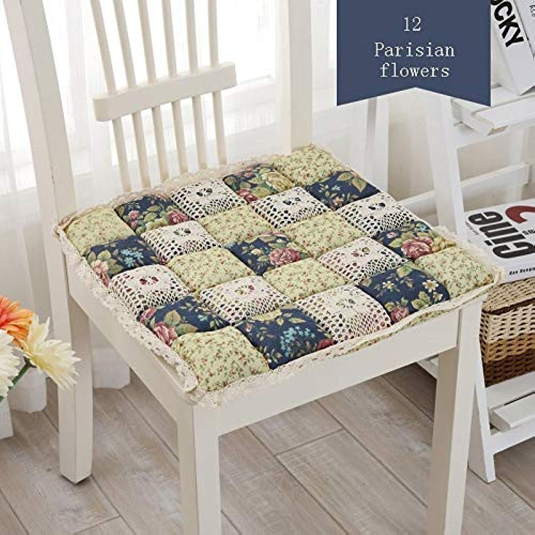 小学生真鍮ピービッシュLIFE 1 個抗褥瘡綿椅子クッション 24 色ファッションオフィス正方形クッション学生チェアクッション家の装飾厚み クッション 椅子
