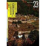 四国の住まい 日本列島民家の旅 (2) 四国 (Inax album)