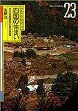 四国の住まい 日本列島民家の旅 (2) 四国 (INAX album―日本列島民家の旅 (23))