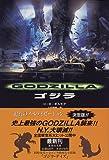 GODZILLA (集英社文庫)