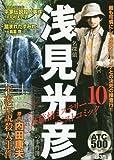 名探偵浅見光彦の事件簿&旅情ミステリーベストコミック 10 (AKITA TOP COMICS500)