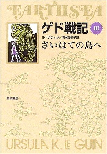 ゲド戦記 3 さいはての島へ (ソフトカバー版)の詳細を見る