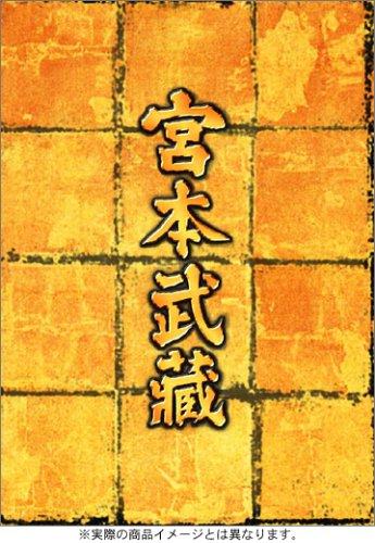 宮本武蔵 DVD-BOX
