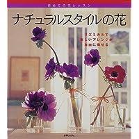 ナチュラルスタイルの花―初めての花レッスン