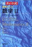 基礎からの数学II (チャート式)