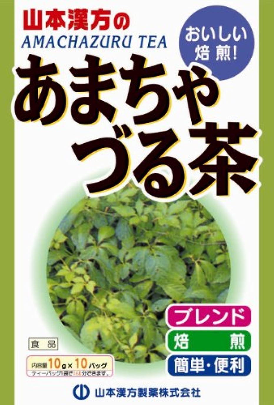 漁師炭素右山本漢方製薬 アマチャヅル茶 10gX10H