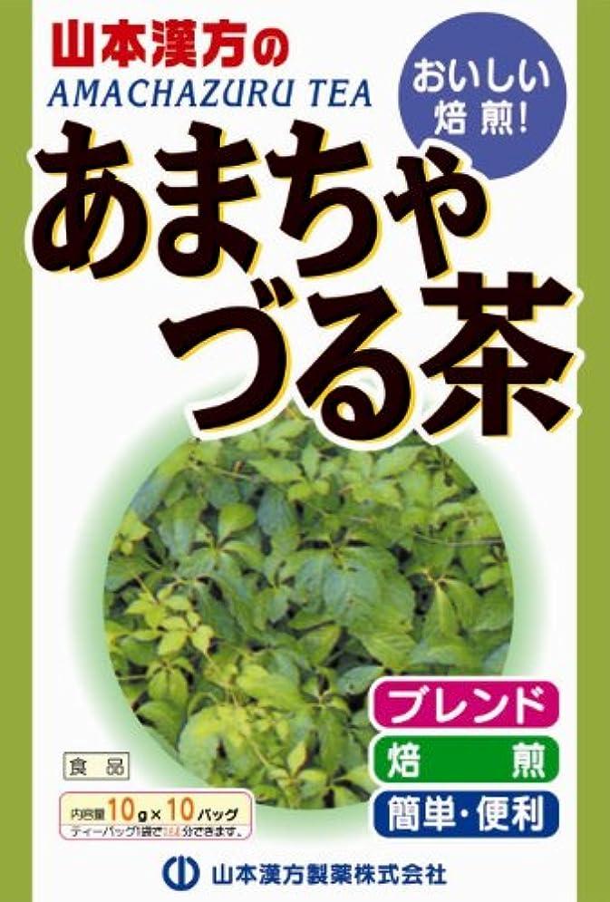 篭ビートお祝い山本漢方製薬 アマチャヅル茶 10gX10H