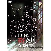 世にも奇妙な物語 2007春の特別編 [DVD]