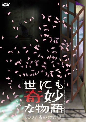 世にも奇妙な物語 2007春の特別編 [DVD]の詳細を見る