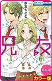 【花とゆめプチ】[カラー版]兄友 第49話 (花とゆめコミックス)