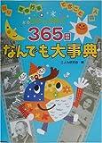 日本と世界の365日なんでも大事典