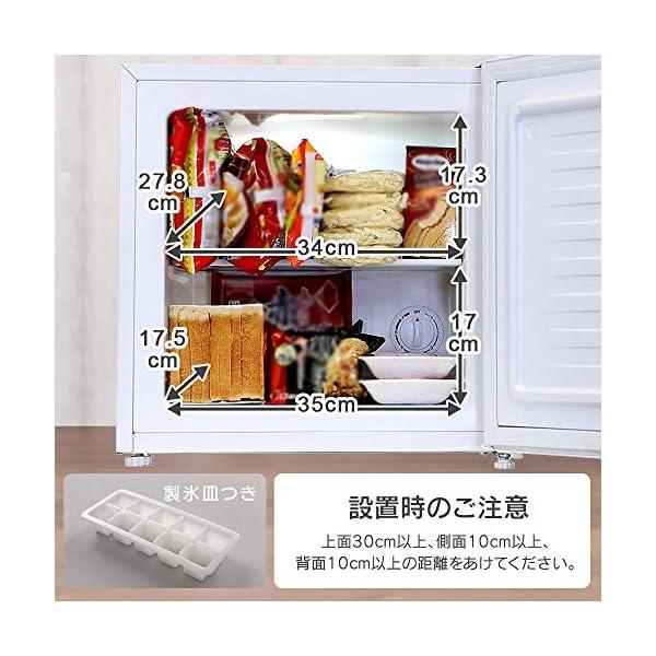 S-cubism 冷凍庫 32L 1ドア 直令...の紹介画像7