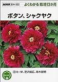 ボタン、シャクヤク (NHK趣味の園芸 よくわかる栽培12か月)