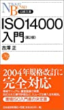 ISO14000入門(第2版) (日経文庫)