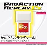 プロアクションリプレイ EZ(DS/DS Lite用)