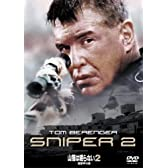 山猫は眠らない2-狙撃手の掟- [DVD]