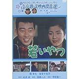 青春歌謡映画傑作選 若いやつ[DVD]