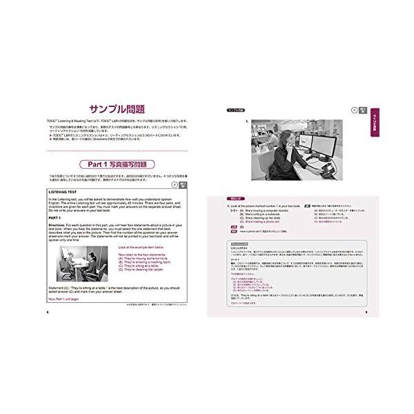 公式 TOEIC Listening & Re...の紹介画像2