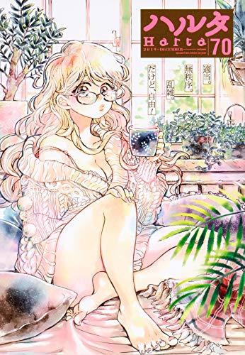 ハルタ 2019-DECEMBER volume 70 (ハルタコミックス)