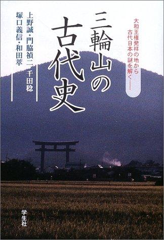 三輪山の古代史―大和王権発祥の地から古代日本の謎を解く