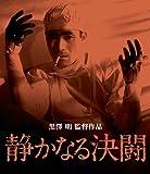 静かなる決闘 Blu-ray[Blu-ray/ブルーレイ]